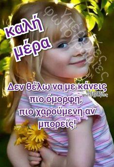 Morning Love, Face, Greek Language, Faces, Facial