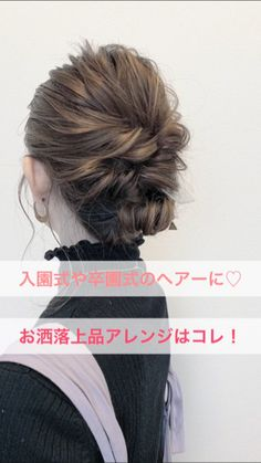 Pin by Jazzypup on Hair Braided Hairstyles, Cool Hairstyles, Hair Up Styles, Hair Arrange, Hair Setting, Half Up Half Down Hair, Short Hair Updo, Fries, Prom Hair