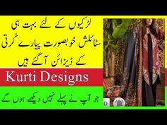 New Kurti Design 2020 For Girls - New Kurti Design 2020 For Girls - Beau... - Latest Kurti Design  IMAGES, GIF, ANIMATED GIF, WALLPAPER, STICKER FOR WHATSAPP & FACEBOOK