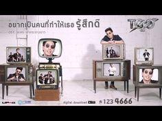 [MV] อยากเป็นคนที่ทำให้เธอรู้สึกดี OST.ฟ้ากระจ่างดาว - TONO & The DUST - YouTube
