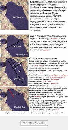 Окат рукава... - a grouped images picture - Pin Them All