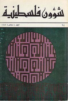 Kamal Boullata | El Archivo de Proyecto Palestina Cartel