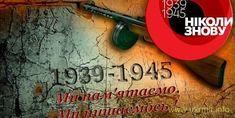 Во Второй Мировой войне погиб каждый пятый украинец.  В период, когда российские СМИ активно пытаются изобразить украинцев активными