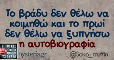 Funny Texts, Funny Jokes, Funny Greek, My Motto, Funny Picture Quotes, Funny Clips, Greek Quotes, Lol, Humor