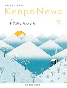 武政 諒 Ryo Takemasa   News & Blog: Kenpo News 2015年12月号