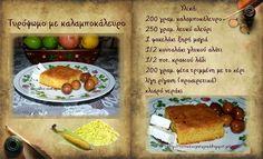 Συνταγές, αναμνήσεις, στιγμές... από το παλιό τετράδιο...: Τυρόψωμο με καλαμποκάλευρο