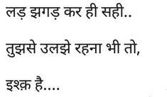 Love Poems In Hindi, Hindi Shayari Love, Romantic Shayari, Hindi Quotes, My Diary Quotes, She Quotes, Crush Quotes, Funny Quotes, Positive Quotes For Life