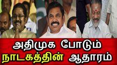 அதிமுகவின் நாடகம் | Kollywood hot News | Latest Tamil Cinema News Live Today crowd | Madras CentralJayalalitha Ministers are artists Admk Kollywood hot News Latest Tamil Cinema News Live Today crowd Madras Central. ... Check more at http://tamil.swengen.com/%e0%ae%85%e0%ae%a4%e0%ae%bf%e0%ae%ae%e0%af%81%e0%ae%95%e0%ae%b5%e0%ae%bf%e0%ae%a9%e0%af%8d-%e0%ae%a8%e0%ae%be%e0%ae%9f%e0%ae%95%e0%ae%ae%e0%af%8d-kollywood-hot-news-latest-tamil-cinema-news-live-t/