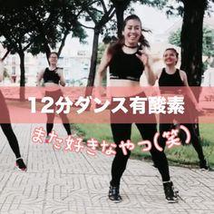 この緩さがたまらん♡12分ダンス有酸素動画 | ちぃちぃちぃ。~メンタル弱めママのダイエット奮闘記~