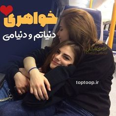 Father Poems, Persian Poetry, Wallpaper Space, Text Pictures, Mens Winter, Bollywood Actors, Languages, Best Friends, Sisters