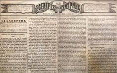 "Rare newspaper exhibit from Asia Minor provides valuable information about the lives and the people.  This particular image is from September of 1850 of the ""Newspaper Smyrni"".  Πρώτη Σεπτεμβρίου 1850: Μια «ζωγραφιά παρισινή γυναικείων ενδυμάτων» και «εν ασμάτιον νεοσύνθετον μετά μουσικής» έδινε κάθε τρίμηνο η «Εφημε..."