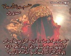 Novels To Read, Books To Read, Namal Novel, Famous Novels, Phone Wallpaper Quotes, Quotes From Novels, Urdu Poetry Romantic, Urdu Novels, World Of Books