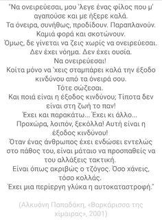 Greek Love Quotes, Thoughts, Motivation, Math, Math Resources, Mathematics, Ideas, Inspiration