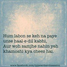 Aawaazon ke bheed mein, khamoshi pehchane Koun