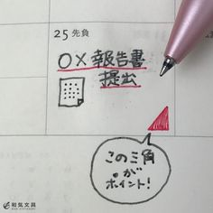Bullet Journal Japan, My Journal, Journal Notebook, Journal Diary, Diary Writing, Diary Planner, Calendar Design, Leather Journal, Journal Inspiration