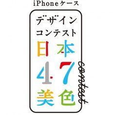 デザインコンテスト『47美色』ロゴ