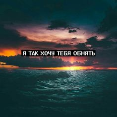 Строки... Hug Quotes, Poetry Quotes, Words Quotes, Love Quotes, Black Background Wallpaper, Mood Wallpaper, Aesthetic Iphone Wallpaper, Russian Quotes, Somewhere In Time