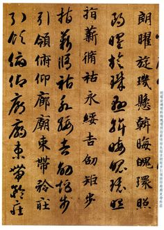 Zhi Yong(智永)…