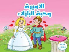 قصة الأميرة وحبة البازلاء The Princess And The Pea قصة الأميرة وحبة البازلاء من أحب القصص إلى الأطفال وهى قصة خيالية موطن Mario Characters Character Princess