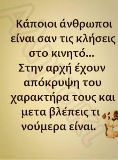 Etsi akrivos The Words, Cool Words, Wisdom Quotes, Quotes To Live By, Life Quotes, Funny Greek Quotes, Funny Quotes, Positive Quotes, Motivational Quotes