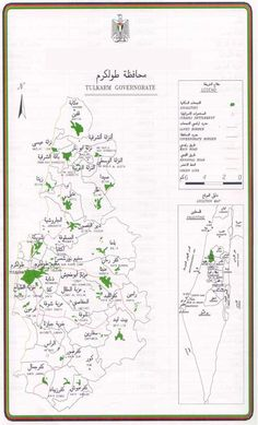 Tulkarm - طولكرم : خارطة محافظة طولكرم 2008م Tulkarm Governorate Map 2008