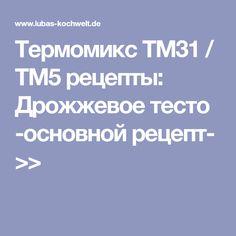 Термомикс ТМ31 / ТМ5 рецепты: Дрожжевое тесто -основной рецепт- >>