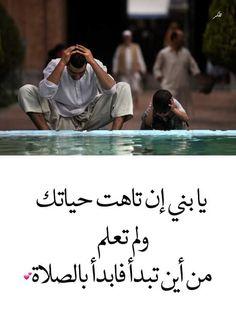 Islam Religion, Islam Muslim, Islam Quran, Arabic Words, Arabic Quotes, Islamic Quotes, Arabic Typing, Allah, Holy Quran
