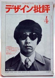 Tadanori Yokoo - 908 x 1280 - Yokoo on the cover of The Design Review - freakyfauna.tumblr.com