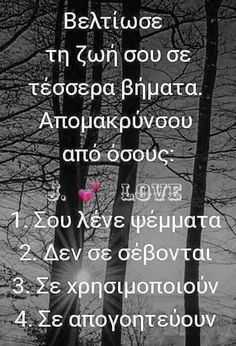 Δηλαδή από όλους...... Uplifting Quotes, Positive Quotes, Inspirational Quotes, Words Quotes, Me Quotes, Sayings, Life Code, Religion Quotes, Proverbs Quotes