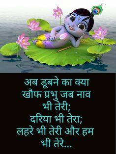 Krishna Quotes In Hindi, Krishna Hindu, Radha Krishna Love Quotes, Baby Krishna, Jai Shree Krishna, Lord Krishna Images, Radha Krishna Images, Krishna Pictures, Krishna Photos