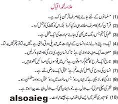 Allama Iqbal Quotes in Urdu | Quotes Pictures
