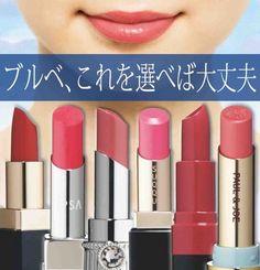 【なぜか具合が悪そう】青み肌・ブルベさんが選ぶべきリップ、この9本から選べば間違いない!|鏡ゆうこ|ビューティニュース|VOCE(ヴォーチェ)|美容雑誌『VOCE』公式サイト Lip Care, Beauty Editorial, Red Lipsticks, Style Guides, Beauty Women, Hair Beauty, Women's Beauty, Make Up, Cosmetics