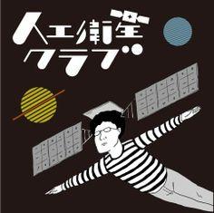 人工衛星クラブ