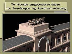 Tο Παλάτι, ο Ιππόδρομος και οι δήμοι