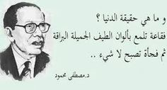 DesertRose,;,مصطفى محمود,;,