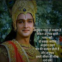 Krishna Hindu, Radha Krishna Love Quotes, Lord Krishna Images, Radhe Krishna, Good Morning Wishes Quotes, Good Morning Beautiful Quotes, Life Quotes Pictures, Life Quotes To Live By, Karma Quotes