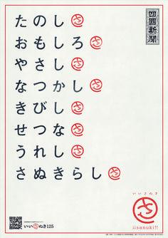 いいさぬき - inokuman