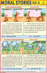 Image result for moral stories in pictures English Short Stories, Moral Stories, Animal Alphabet, Morals, Language, Faith, Pictures, Image, Photos