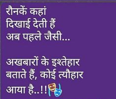 Reality Happy Quotes, True Quotes, Favorite Quotes, Best Quotes, Dosti Shayari, Hindi Words, Indian Quotes, Punjabi Quotes, Sweet Words