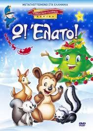 χριστουγεννιατικα dvd - Αναζήτηση Google