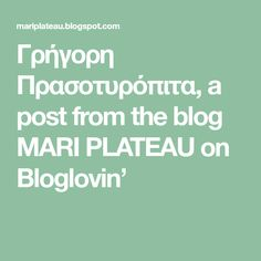 Γρήγορη Πρασοτυρόπιτα, a post from the blog MARI PLATEAU on Bloglovin'