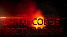 Криминальные новости России. Коррупция. Госструктуры. Финансовые преступ...