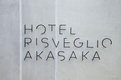 ホテルリズベリオ赤坂