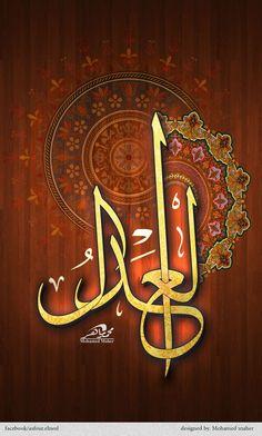 Al 'Adl by AsfourElneel on DeviantArt