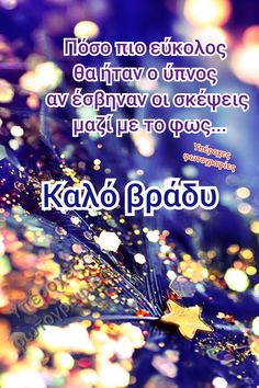 Good Night, Good Morning, Greek Love Quotes, Picture Quotes, Humor, Feelings, Words, Blog, Frame