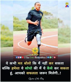 Power of positive thinking in hindi Motivational Thoughts In Hindi, Motivational Picture Quotes, Hindi Quotes On Life, Good Thoughts Quotes, Life Lesson Quotes, Life Quotes, Best Smile Quotes, Best Quotes From Books, Study Motivation Quotes