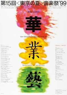 Tokyo summer festival - Performance: Art and artistry – Works – Ikko Tanaka – Biographies – eMuseum Ikko Tanaka, Biography, It Works, Tokyo, Graphic Design, Artist, Summer, Japanese Style, Posters