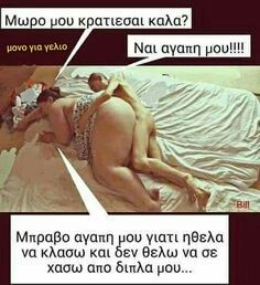Funny Greek, Greek Quotes, Have A Laugh, Bedtime, Funny Pictures, Funny Pics, Fails, Funny Quotes, Lol