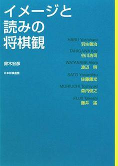 イメ読み  > イメージと読みの将棋観 | 鈴木 宏彦 |本 | 通販 | Amazon