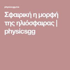Σφαιρική η μορφή της ηλιόσφαιρας | physicsgg